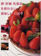 卵・砂糖・乳製品を使わない美味しいお菓子 (旭屋出版MOOK)