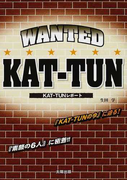 WANTED KAT−TUN 独占☆『素顔の6人』に密着!!『KAT−TUNの今』に迫る! (KAT−TUNレポート)