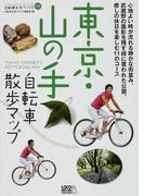 東京・山の手自転車散歩マップ 心地よい時が流れる静かな街並み、武蔵野の面影を残す緑に覆われた公園。癒しの休日を楽しむ11のコース (自転車生活ブックス)