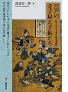 江戸の寺子屋と子供たち 古川柳にみる庶民の教育事情 新装版