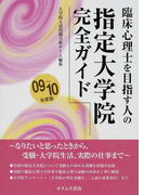 臨床心理士を目指す人の指定大学院完全ガイド 09〜10年度版