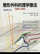 整形外科的理学療法 基礎と実践
