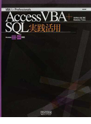 Access VBA+SQL実践活用 (VBA for Professionals)