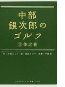 中部銀次郎のゴルフ 3 体之巻 (ゴルフダイジェスト新書classic)