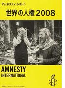 世界の人権 2008 (アムネスティ・レポート)