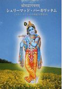 シュリーマッド・バーガヴァタム シュリー・クリシュナの神遊びと賢者たち