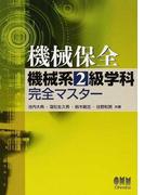 機械保全機械系2級学科完全マスター (LICENSE BOOKS)