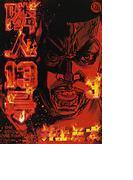 隣人13号(幻冬舎コミックス漫画文庫) 3巻セット(幻冬舎コミックス漫画文庫)