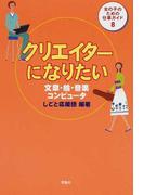 クリエイターになりたい 文章・絵・音楽・コンピュータ (女の子のための仕事ガイド)