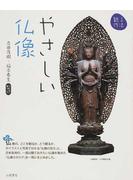 やさしい仏像