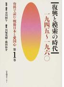 資料で読む戦後日本と愛国心 第1巻 復興と模索の時代