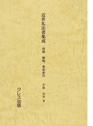 近世礼法書集成 別冊 解題、事項索引