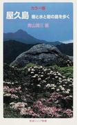 屋久島 カラー版 樹と水と岩の島を歩く (岩波ジュニア新書)(岩波ジュニア新書)
