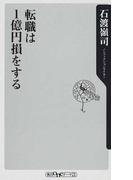 転職は1億円損をする (角川oneテーマ21)(角川oneテーマ21)