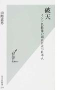 破天 インド仏教徒の頂点に立つ日本人 (光文社新書)(光文社新書)