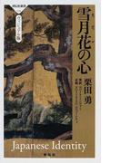 雪月花の心 ヴィジュアル版 Japanese Identity (祥伝社新書)(祥伝社新書)