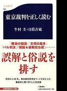 東京裁判を正しく読む (文春新書)(文春新書)