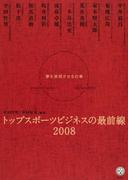 トップスポーツビジネスの最前線 2008 夢を実現させる仕事 (講談社BIZ)