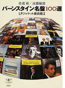 バーンスタイン名盤100選 (とんぼの本 LPジャケット美術館)(とんぼの本)