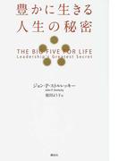 豊かに生きる人生の秘密