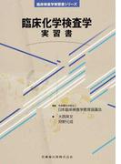 臨床化学検査学実習書 (臨床検査学実習書シリーズ)