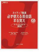 ネイティブ厳選必ず使える英会話まる覚え スーパーダイアローグ300 (J新書)