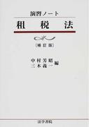 租税法 補訂版 (演習ノート)