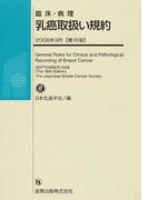 臨床・病理乳癌取扱い規約 第16版