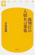 裁判官の人情お言葉集 (幻冬舎新書)(幻冬舎新書)