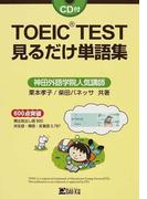 TOEIC TEST見るだけ単語集 600点突破