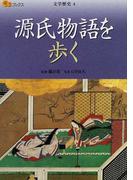 源氏物語を歩く (楽学ブックス 文学歴史)(楽学ブックス)