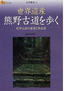 世界遺産熊野古道を歩く 紀伊山地の霊場と参詣道