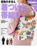 着物のきほん着つけと帯結び この1冊で、家族の着物まわりが全部わかる! ワイド版 (主婦の友新きほんBOOKS FASHION)