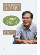 戸塚教授の「科学入門」 E=mc2は美しい!