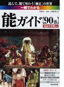 一冊でわかる能ガイド〈90番〉 読んで、観て味わう「幽玄」の世界