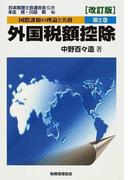 国際課税の理論と実務 改訂版 第2巻 外国税額控除