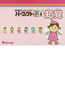 ハイレベル小学校入試分野別ワークブックパーフェクト総合問題 キリトリ式 4 知覚