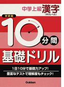 10分間基礎ドリル中学上級漢字 中3レベル 学研版