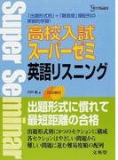 高校入試スーパーゼミ英語リスニング 「出題形式別」+「難易度」 (シグマベスト)