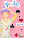 夢みる太陽(マーガレットコミックス) 10巻セット(マーガレットコミックス)