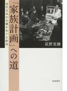 「家族計画」への道 近代日本の生殖をめぐる政治