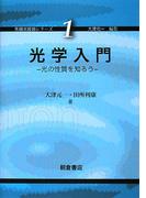 光学入門 光の性質を知ろう (先端光技術シリーズ)