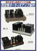 真空管オーディオアンプ製作 つくりやすい自作アンプ16選