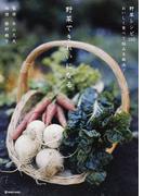 野菜できれいになる 野菜レシピ100 おいしく食べて悩みを解決! (MARBLE BOOKS daily made)