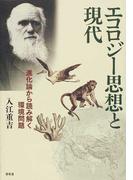 エコロジー思想と現代 進化論から読み解く環境問題