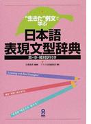"""日本語表現文型辞典 """"生きた""""例文で学ぶ 英・中・韓対訳付き"""