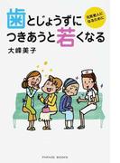 歯とじょうずにつきあうと若くなる 元気老人になるために (PARADE BOOKS)(Parade books)