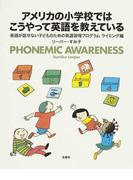 アメリカの小学校ではこうやって英語を教えている PHONEMIC AWARENESS (英語が話せない子どものための英語習得プログラム)