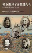 横浜開港と宣教師たち 伝道とミッション・スクール (有隣新書)