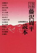 没後十年藤沢周平読本 (叢書東北の声)